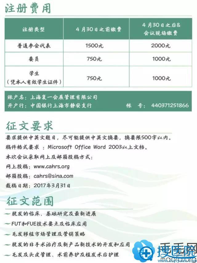 2017第二届中国毛发移植大会报名费用