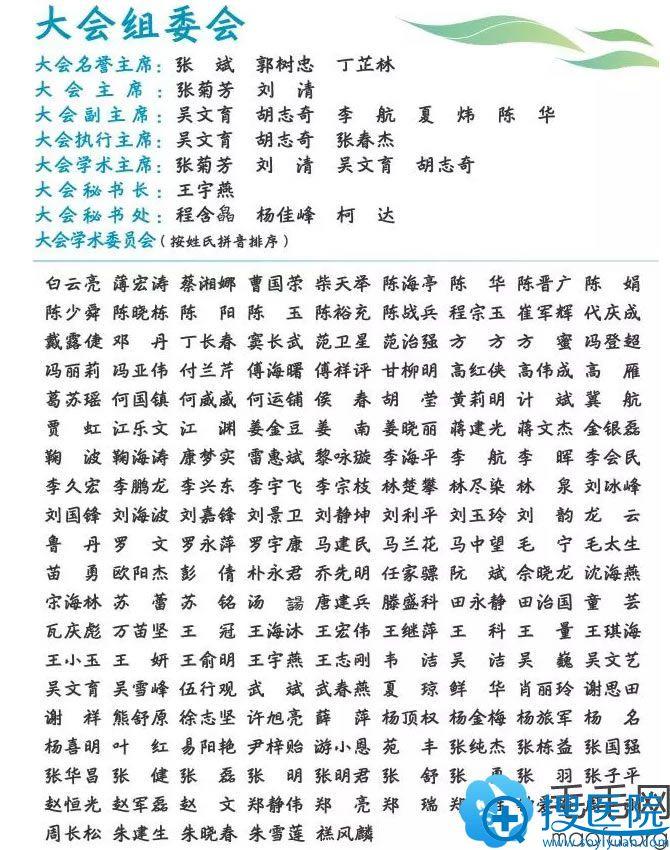 2017第二届中国毛发移植大会组织结构图