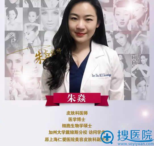 朱焱_杭州珈禾整形医院皮肤科医师