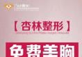 """沈阳杏林整形外科医院0元隆胸全球征集令 美丽就要""""胸""""涌澎湃"""