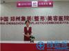 郑州集美美容医院【2017年】整形价格一览表