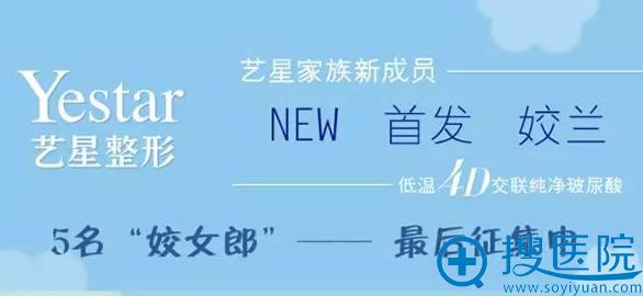 上海艺星免费打造嘟嘟苹果肌活动