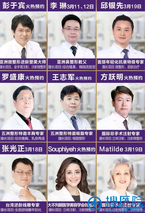 武汉五洲整形3月医生坐诊表