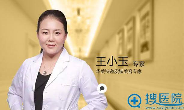 王小玉_南宁华美整形美容医生
