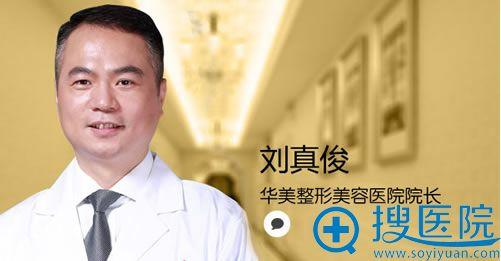 刘真俊_南宁华美整形祛斑医生