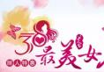上海一美3月整形活动价格表 半雾眉+美瞳线价格3800元