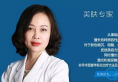 【亲身经历】刚在北京八大处打完玻尿酸乔雅登注射隆鼻除皱过程