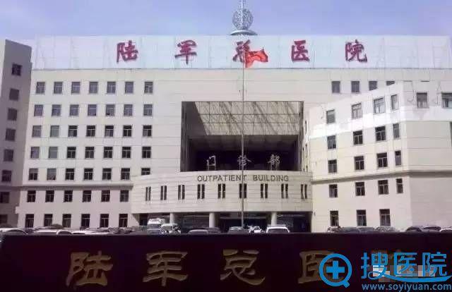 北京陆军总医院宣传图