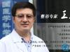 北京八大处王连召教授解说 什么是超减张精细缝合术