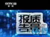 北京八大处祁佐良受访央视新闻《每周质量报告》谈赴韩美容纠纷