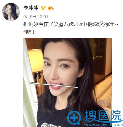 """李冰冰""""笑容筷闪""""照片"""