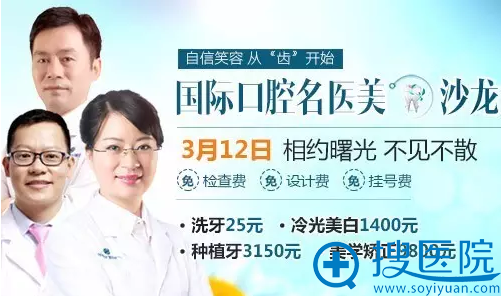 广州曙光整形医院口腔项目价格表
