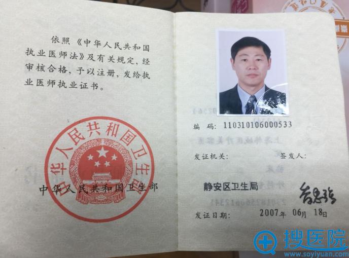 李志海执业证