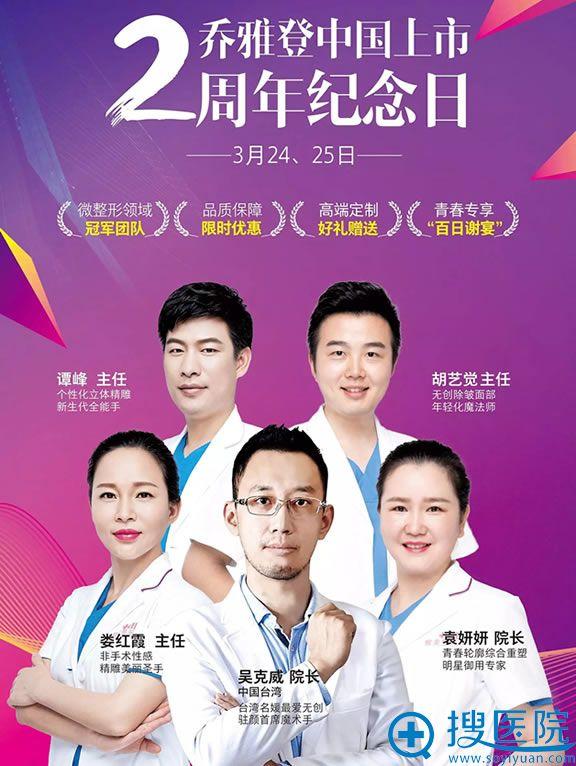 长沙雅美乔雅登中国上市2周年纪念活动