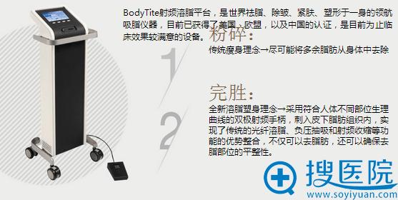 Body Tite射频溶脂平台
