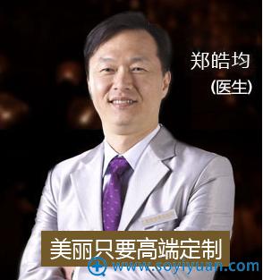 上海艺星整形医院推荐医生郑皓均院长
