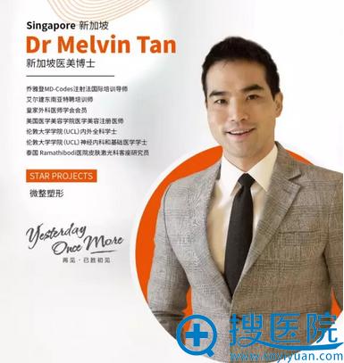 新加坡外籍医生Dr Melvin Tan博士