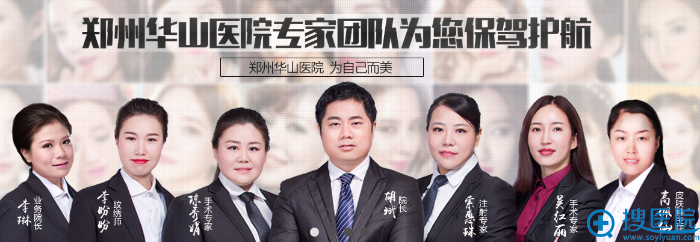 郑州华山整形医院医生团