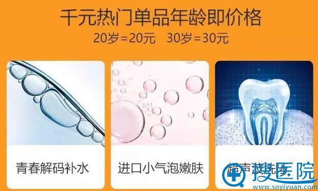 上海华美整形医院优惠活动