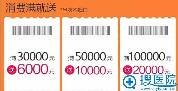 上海华美整形医院满就送优惠活动