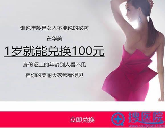 上海华美整形医院1岁兑换100元活动