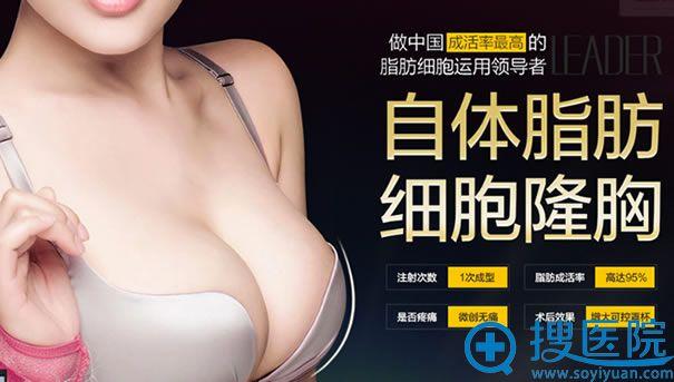 北京丽都APSC多能自体细胞隆胸持久有效
