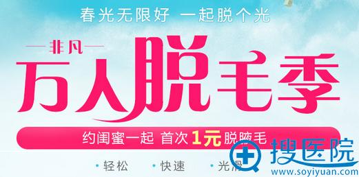 """深圳非凡医疗美容医院""""万人脱毛季""""活动价格表"""