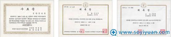 上海华美姜胜勋院长荣誉证书