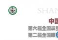 2017年6月17-18日在上海召开第六届鼻整形大会第二届眼整形大会