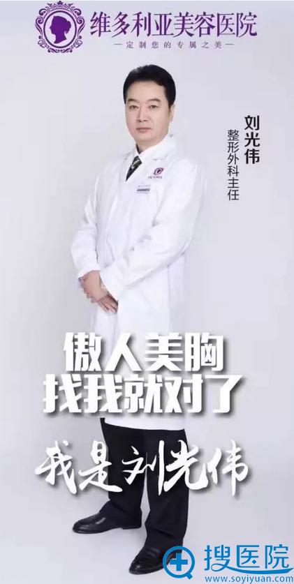 重庆维多利亚整形医院隆胸大师刘光伟主任