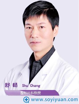 唐山煤医整形美容医院整形外科教授舒畅