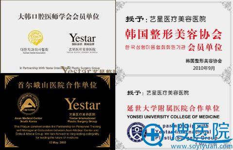 上海艺星整形荣誉