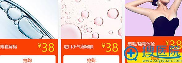 上海华美五一优惠活动38元体验礼