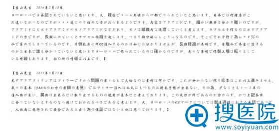日本当山护医生对aquafilling注射丰胸的看法