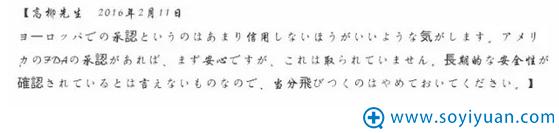 日本隆胸大师高柳进医生对aquafilling注射丰胸的看法