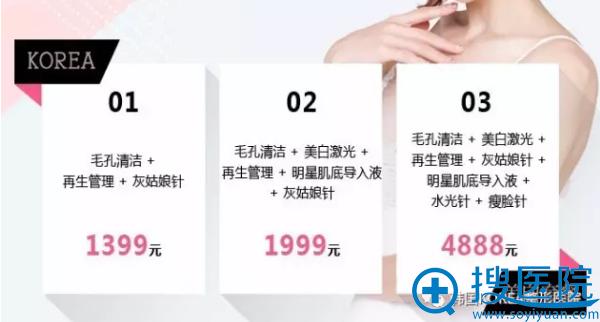 韩国KOREA整形医院的美白整形套餐价格表