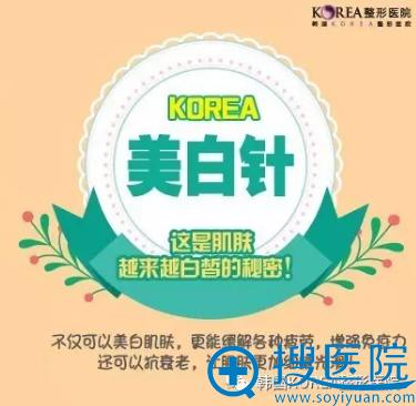 韩国KOREA整形医院不仅美白还能抗衰老