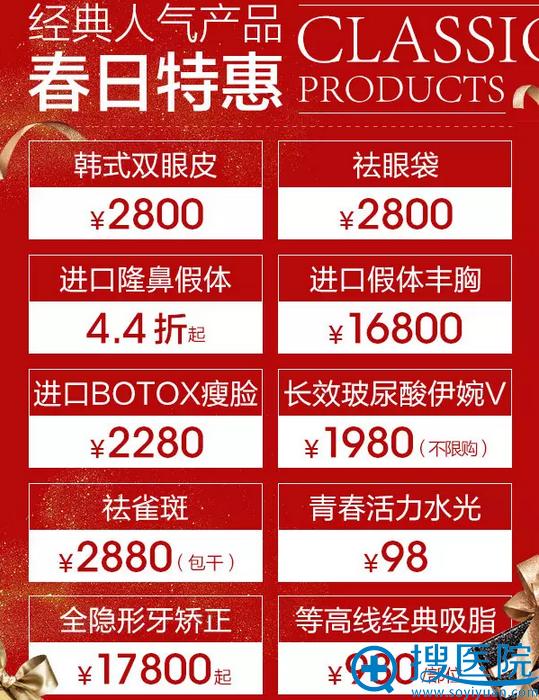 四川华美紫馨整形项目价格表