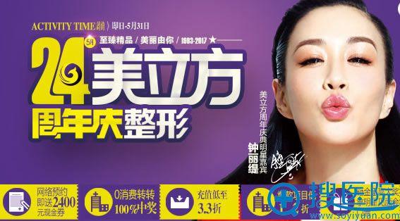 东莞美立方24周年庆网络预约送2400元现金券 爆款项目低至1.2折