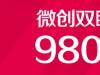 南宁梦想整形医院5.1优惠活动 980元十大人气塑美项目任意购