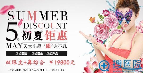 上海天大5月初夏整形优惠活动