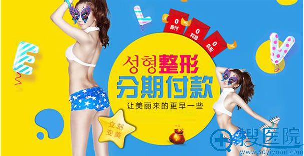 上海天大整形医院可以分期付款