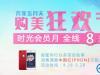 杭州时光整形医院五月优惠购美狂欢节全线八折 割双眼皮1999元