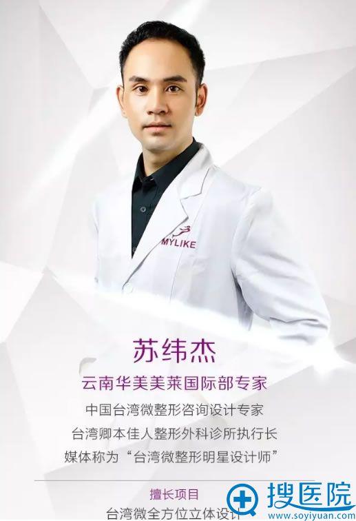 中国台湾微整形大师苏纬杰5月4日亲诊云南华美美莱