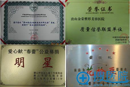 唐山金荣荣誉证书