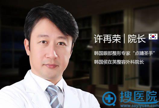 上海华美整形医院双眼皮手术韩国籍医生许再荣