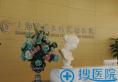 上海华美和玫瑰哪个好 实地揭秘医院价格表和医生资质怎么样