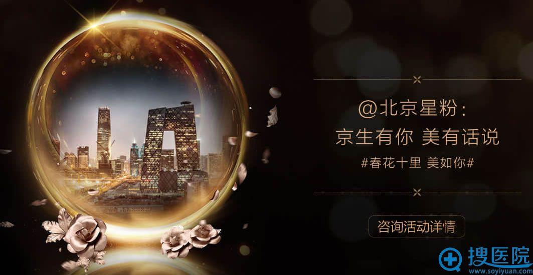 北京艺星5月星粉嘉年华活动