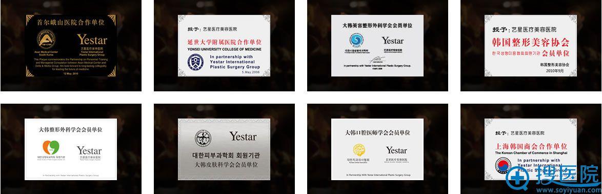 北京艺星所获荣誉,值得信赖