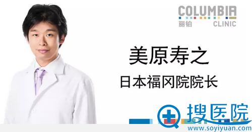 日本圣心医疗美容医院美原寿之院长